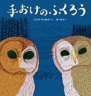 手おけのふくろう 日本傑作絵本シリーズ