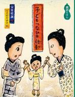 子どもつなひき騒動 日本傑作絵本シリーズ