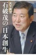 石破茂の「日本創生」