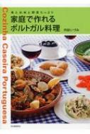 家庭で作れるポルトガル料理 魚とお米と野菜たっぷり