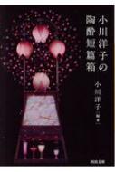 小川洋子の陶酔短篇箱 河出文庫
