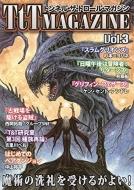 トンネル・ザ・トロールマガジン Vol.3 TTTマガジンシリーズ