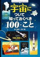 宇宙について知っておくべき100のこと インフォグラフィックス