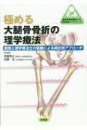極める大腿骨骨折の理学療法 医師と理学療法士の協働による術式別アプローチ臨床思考を踏まえる理学療法プラクティス