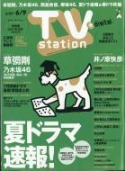 Tv Station (テレビステーション)関東版 2017年 5月 27日号