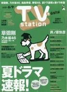Tv Station (テレビステーション)関西版 2017年 5月 27日号