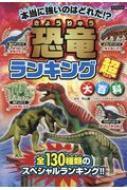 恐竜ランキング超大百科