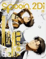 spoon.2Di Vol.26 カドカワムック