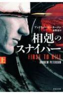 First To Kill 上(仮)竹書房文庫