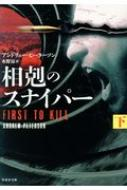 First To Kill 下(仮)竹書房文庫