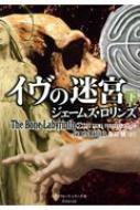 イヴの迷宮 シグマフォースシリーズ 10 竹書房文庫