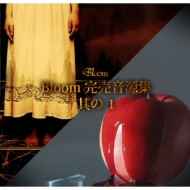 Bloom 完売音源集其の1