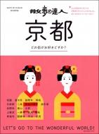 散歩の達人京都 旅の手帖mook