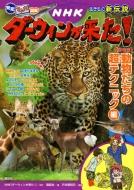 発見!マンガ図鑑 NHKダーウィンが来た! 新装版 動物たちの超テクニック編