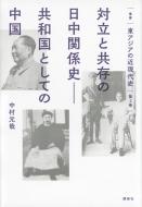 叢書東アジアの近現代史 第2巻 共和国としての中国--対立の共存の日中関係史