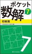 ポケット数解 7 初級篇