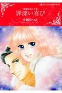 罪深い喜び ハーレクインコミックス・キララ