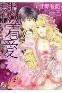 執着愛-囚われの巫女は王子に奪われる-乙女ドルチェ・コミックス