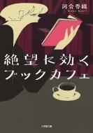 絶望に効くブックカフェ 小学館文庫