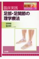 臨床実践足部・足関節の理学療法 教科書にはない敏腕PTのテクニック