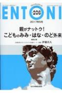 MONTHLY BOOK ENTONI No.206 親がナットク!こどものみみ・はな・のど外来