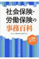 社会保険・労働保険の事務百科 平成29年4月改訂