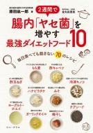 2週間で腸内「ヤセ菌」を増やす最強ダイエットフード10 毎日食べてもあきない70のレシピ