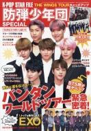 K-POP STAR FILE 2017年 7月号増刊