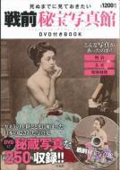 死ぬまでに見ておきたい 戦前秘宝写真館 DVD付きBOOK