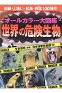 オールカラー大図鑑 世界の危険生物 凶暴・人喰い・猛毒・獰猛100種!!!