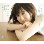 涙。 【初回限定盤】(+DVD)