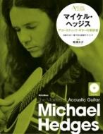 ザ・マスターズ・オブ・アコースティック・ギター マイケル・ヘッジス アコースティック・ギターの革新者