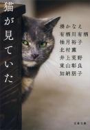猫が見ていた 文春文庫