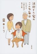 沢村さん家のこんな毎日 平均年令60歳の家族と愛犬篇 文春文庫
