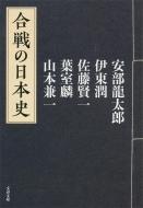 合戦の日本史 文春文庫