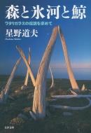 森と氷河と鯨ワタリガラスの伝説を求めて 文春文庫