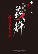 もっと歴史を深く知りたくなるシリーズ 舞台『剣豪将軍義輝』公式フォトブック