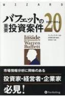 バフェットの重要投資案件20 1957‐2014 ウィザードブックシリーズ