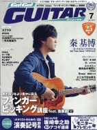 Go! Go! GUITAR (ギター)2017年 7月号