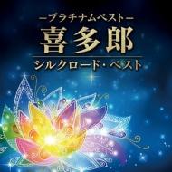 プラチナムベスト 喜多郎 〜シルクロード・ベスト (UHQCD)