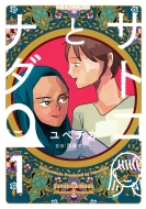 サトコとナダ 1 星海社comics