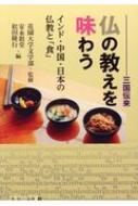 三国伝来 仏の教えを味わう インド・中国・日本の仏教と「食」 臨川選書