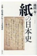 紙の日本史 古典と絵巻物が伝える文化遺産