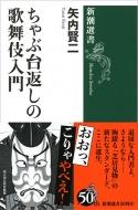 ちゃぶ台返しの歌舞伎入門 新潮選書