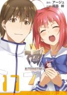 マブラヴ オルタネイティヴ 17 電撃コミックス