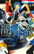 闇の末裔 13 花とゆめコミックス