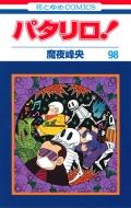 パタリロ! 98 花とゆめコミックス