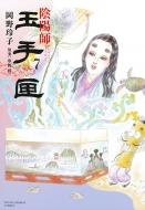 陰陽師 玉手匣 7 ヤングアニマルコミックス