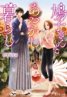 鳩子さんとあやかし暮らし 富士見L文庫