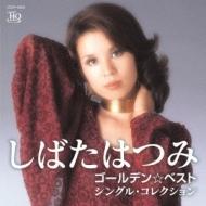 ゴールデン☆ベスト しばたはつみ シングル・コレクション